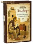 Сибирская Благозвонница Псалтирь или Богомысленные размышления. Преподобный Ефрем Сирин