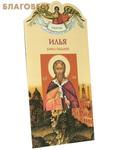 Росмэн Твое святое имя. Илья. Книга-подарок
