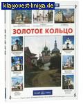Белый город Золотое кольцо России