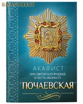 """Благовест Акафист Пресвятой Богородице в честь иконы Ее """"Почаевская"""""""