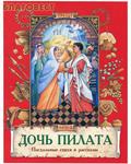 Приход храма Святаго Духа сошествия Дочь Пилата. Пасхальные стихи и рассказы