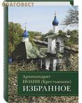 Отчий дом, Москва Избранное. Архимандрит Иоанн (Крестьянкин). Цвет в ассортименте