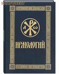 Сретенский монастырь Ирмологий. Сост. Е. Кустовский. (В ассортименте)