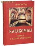 Русский Хронографъ, Москва Катакомбы. Повесть о первых христианах. Евгения Тур