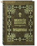 Правило Веры, Москва Минея Праздничная. Церковно-славянский шрифт
