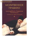 Сретенский монастырь Молитвенное правило преподобного Амвросия Оптинского, читаемое во время искушений