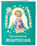 Братство с честь Святого Архистратига Михаила, г. Минск Маленький молитвослов. В ассортименте