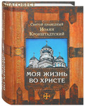 Сретенский монастырь Моя жизнь во Христе. Святой праведный Иоанн Кронштадтский
