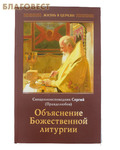 Отчий дом, Москва Объяснение Божественной литургии. Священноисповедник Сергий Правдолюбов