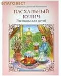 Саратовская митрополия Пасхальный кулич. Рассказы для детей. Священник Дионисий Каменщиков