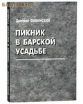 Вертикаль. XXI век Пикник в барской усадьбе. Дмитрий Фаминский