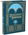 Церковно-научный центр ``Православная Энциклопедия`` Православная энциклопедия. Том 26