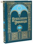 Церковно-научный центр ``Православная Энциклопедия`` Православная энциклопедия. Том 5