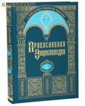Церковно-научный центр ``Православная Энциклопедия`` Православная энциклопедия. Том 9