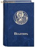 Сретенский монастырь Псалтирь. Карманный формат. Русский шрифт