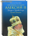 Эксмо Москва Святейший Патриарх Алексий II. Беседы о Церкви в мире. Духовное завещание. Анжелика Карпифаве