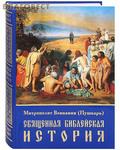 Санкт-Петербург Владивосток Священная библейская история. Архиепископ Вениамин (Пушкарь)