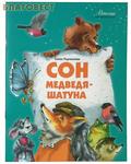 Дмитрия Харченко, Минск Сон медведя - шатуна. Елена Родченкова