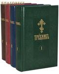Сретенский монастырь Требник в 4-х томах. Церковно-славянский шрифт