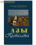 Терирем Азы Православия. Александр Преображенский