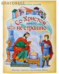 Приход храма Святаго Духа сошествия Со Христом ничего не страшно. Житие святого мученика Вита