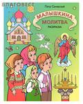 Московской Патриархии Малышкина молитва. Петр Синявский