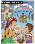 Московской Патриархии Мамина молитва. Раскраска. Петр Синявский
