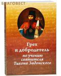 Русский Хронографъ, Москва Грех и добродетель по учению святителя Тихона Задонского
