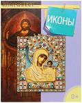 Дар, Москва Иконы