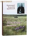 Паломник, Москва Исповедь жизни. Протоиерей Александр Кривоносов