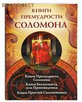 Благовест Книги премудрости Соломона