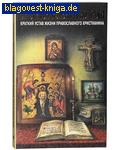 Лествица От святой купели и до гроба. Краткий устав жизни православного христианина