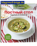 Никея Постный стол. 70 авторских рецептов. Нина Борисова
