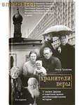 Никея Хранители веры. О жизни церкви в советское время. Ольга Гусакова. В ассортименте