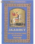 Христианская жизнь Акафист Святому великомученику и победоносцу Георгию