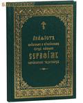Общество памяти игумении Таисии Акафист преподобному и богоносному отцу нашему Серафиму Саровскому чудотворцу. Церковно-славянский шрифт