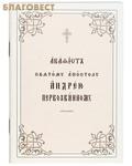 Общество памяти игумении Таисии Акафист святому апостолу Андрею Первозванному. Церковно-славянский шрифт