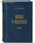Общество памяти игумении Таисии Наука о человеке. Одна книга в двух томах. В. И. Несмелов