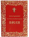 Общество памяти игумении Таисии Последование во Святую и Великую неделю Пасхи. Церковно-славянский шрифт