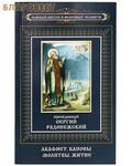 Неугасимая лампада Преподобный Сергий Радонежский . Акафист. Каноны. Молитвы. Житие