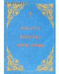 Общество памяти игумении Таисии Акафист Покрову Пресвятой Богородицы. Церковно-славянский шрифт