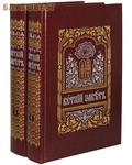 Правило Веры, Москва Книги Священного Писания Ветхого Завета в 2-х тт. Церковно-славянский шрифт