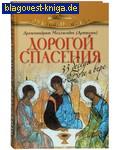 ЗАО ``ОЛМА Медиа Групп`` Дорогой спасения. 33 беседы о Боге и вере. Архимандрит Мелхиседек (Артюхин)