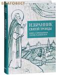 Никея Избранник святой Троицы. Книга о преподобном Сергии Радонежском. Карманный формат