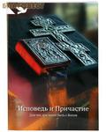Никея Исповедь и Причастие. Для тех, кто хочет быть с Богом