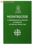Никея Молитвослов с совмещенными канонами и правилом ко Святому Причастию. Русский шрифт