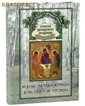 Живоносный Источник Неделя Пятидесятницы. День Святой Троицы. Песнопения Двунадесятых Праздников