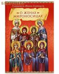 Сибирская Благозвонница О женах мироносицах. Святитель Иоанн Златоуст