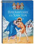 Сибирская Благозвонница Примирение со Христом. Сергей Михайлович Масленников