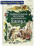 Русский Хронографъ, Москва Удивительная история маленького Ежика рассказанная монахом Лазарем